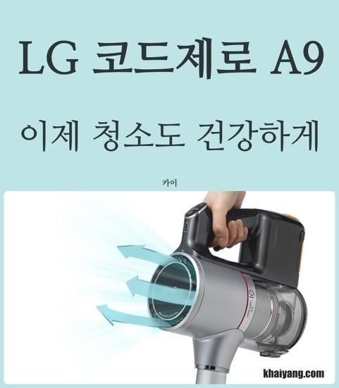 무선청소기 LG 코드제로 A9, 이제 청소도 건강하게!