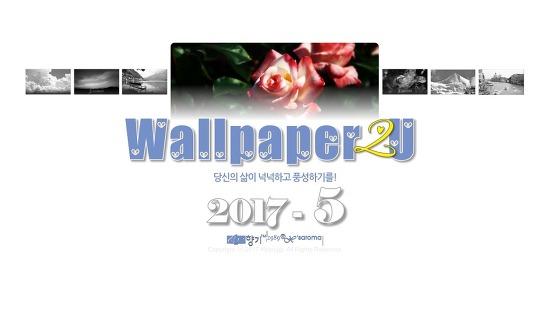 바탕화면 2017.5. [ Wallpaper2U! 2017-5 ]