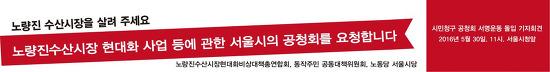 [보도자료] 노량진수산시장현대화 사업에 대한 <서울시 공청회 청구운동> 시작한다