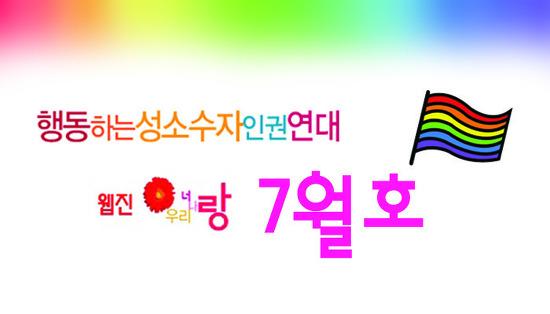 행동하는성소수자인권연대 웹진 랑 2017년 7월호