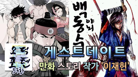 [풀영상] 오덕포텐 53화 게스트데이트-만화스토리작가 '이재헌' 님