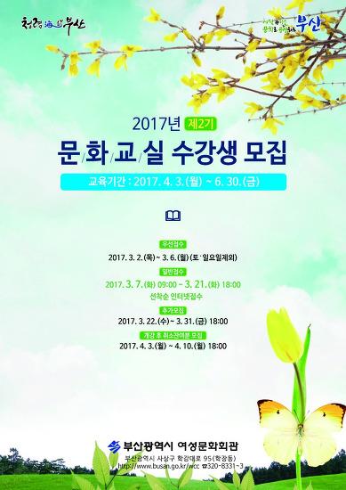 여성문화회관, 2017년 제 2기 문화교실 수강생 모집