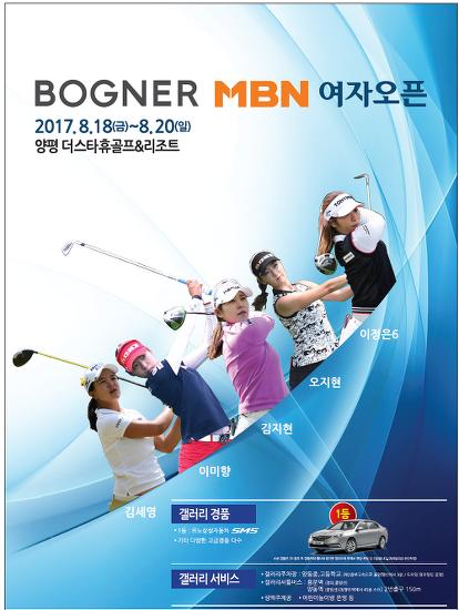 SM5를 경품으로 주는 BOGNER MBN 여자오픈