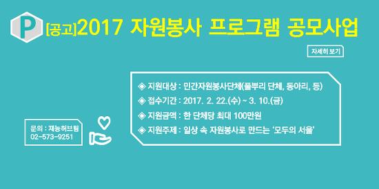 [공고]2017년 풀뿌리 자원봉사 프로그램 공모..