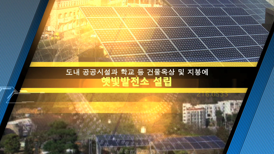 경남햇빛발전협동조합 소개 동영상
