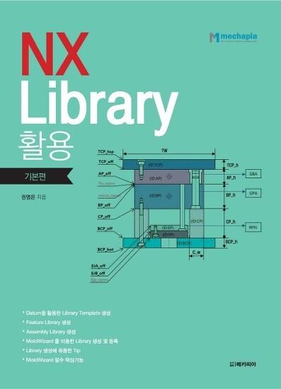 NX Library 활용 기본편