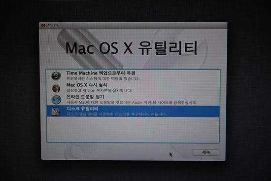 맥북 초기화 방법 / 포맷 후 Mac OS 재설치 하기