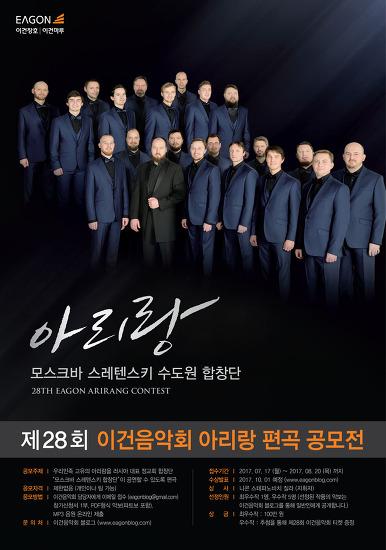 제28회 이건음악회 아리랑 편곡 공모전 - 스레..