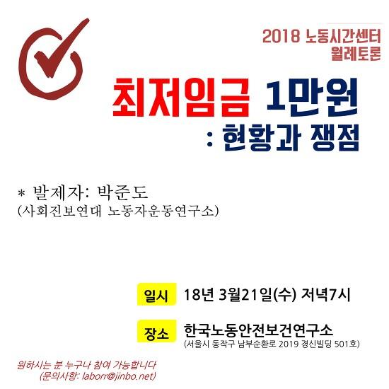 [3/21 월례토론] 최저임금 1만원 : 현황과 쟁점