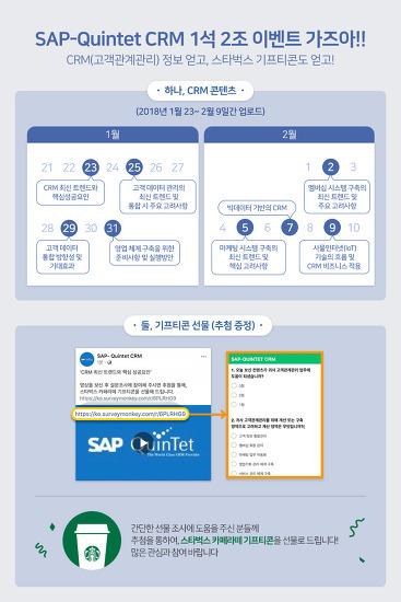 SAP-QUINTET CRM 페이스북 오픈기념 이벤트