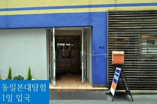 동일본대탐험 - 1일 입국, 숙소 K's House Tokyo
