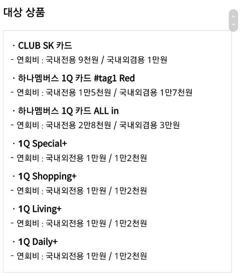 하나카드 신규 신청 시 연회비 캐쉬백 제공 받기