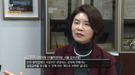 """[티브로드] [국회] 한정애 의원, """"고용보험법 개정안"""""""