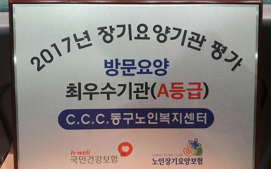 광주CCC 동구노인복지센터, 2017년 최우수기관 으로 선정