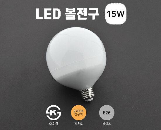 LED볼전구 15W 볼램프