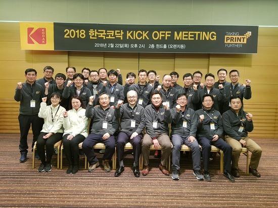 2018 한국코닥 KICK OFF MEETING 개최