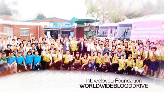 장길자회장님의 국제위러브유운동본부 - 헌혈..