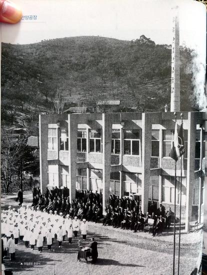 1959년 유유산업 안양공장 준공식