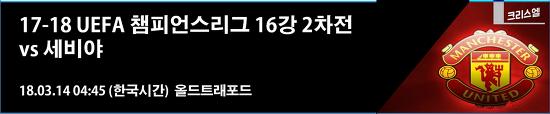 [경기리뷰]17-18 챔스 16강 2차전 맨유vs세비야
