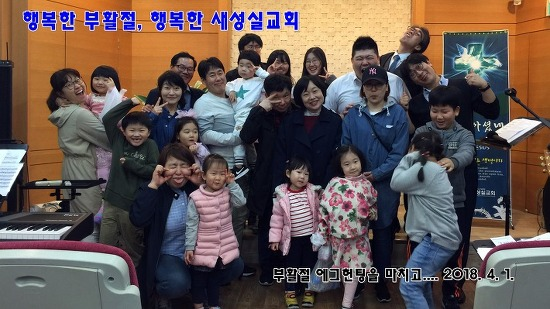 행복한 부활절, 행복한 새성실교회