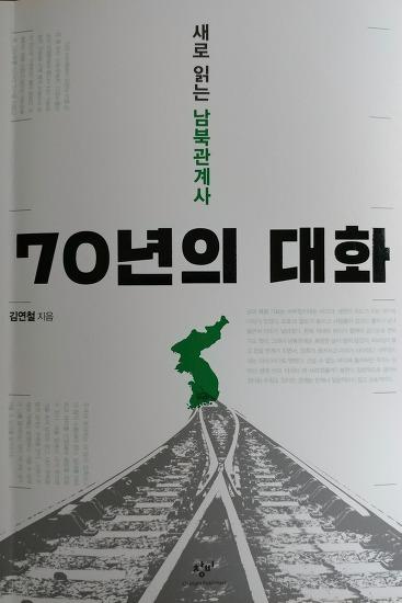 새로 읽는 남북관계사, 70년의 대화