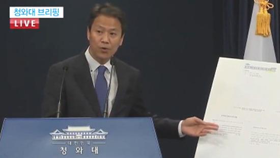 [청와대 브리핑] 박근혜정부 세월호 관련 문서조작 의혹