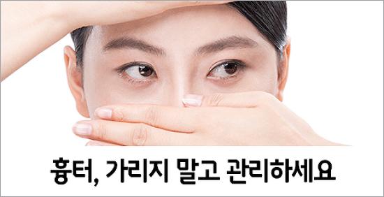 드라마 '왕은 사랑한다' 속 울퉁불퉁 흉터 관리법