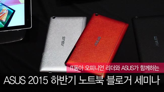 ASUS 2015 하반기 노트북 블로거 세미나 후기!