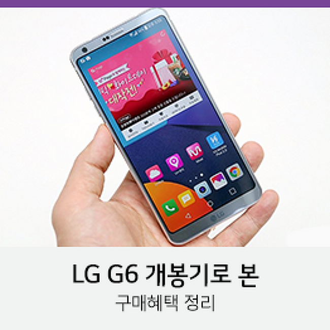 LG G6 개봉기로 본 구매혜택 정리 R클럽2 살펴보니
