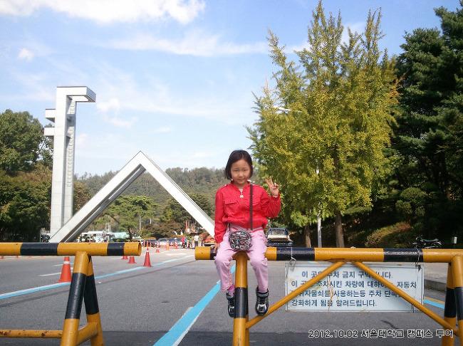 서울대학교 캠퍼스 투어, 그리고 경마장
