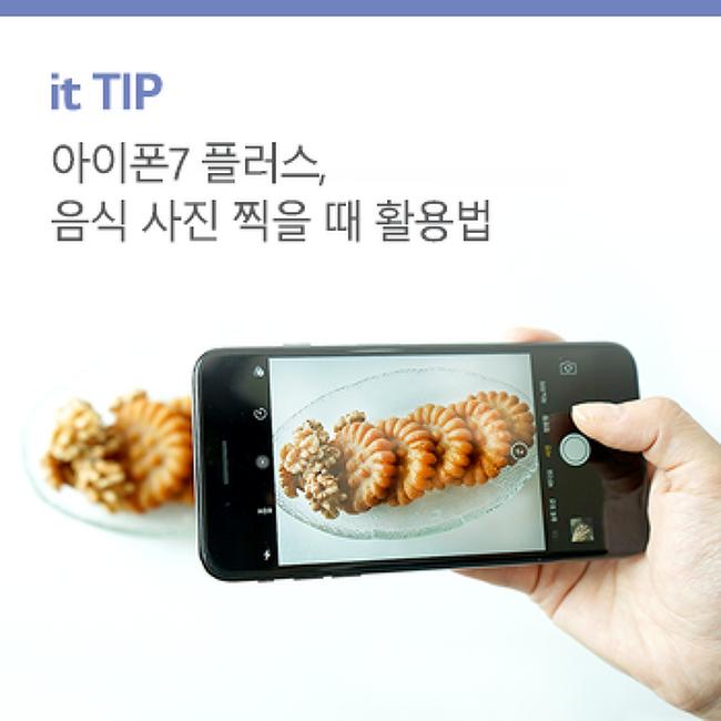 아이폰7 플러스로 음식사진 찍을 때 활용법