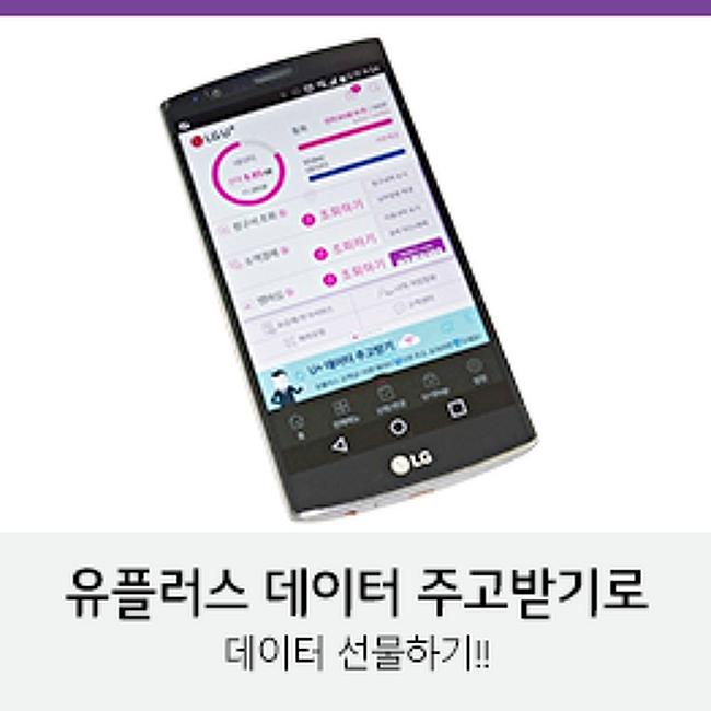 [U+PEN 햇살바람] LG 유플러스 데이터 주고받기로 데이터 선물하기!!