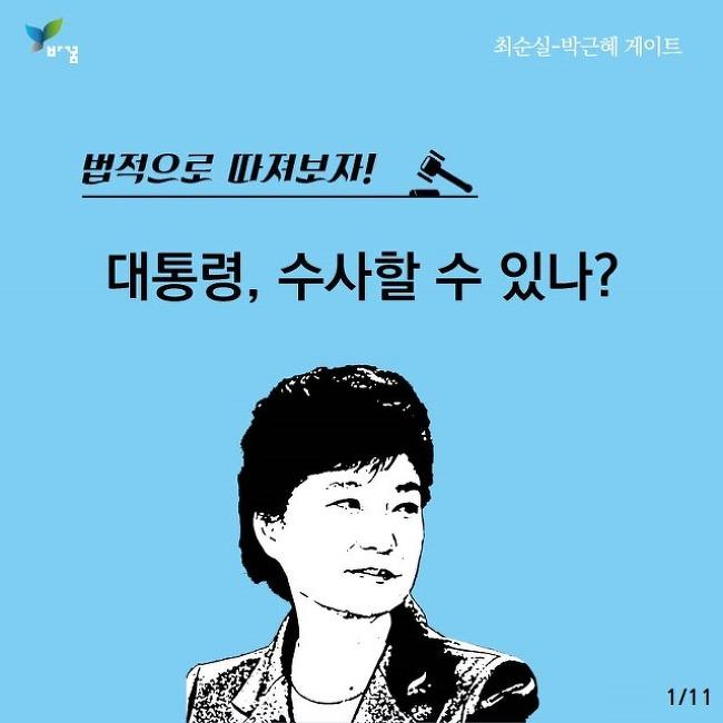 [최순실 시리즈 ③] 대통령 수사 가능할까?