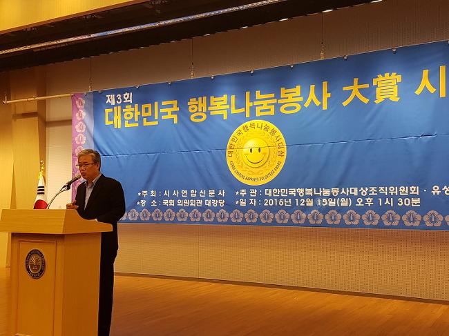 제3회 대한민국 행복나눔대상 시상식
