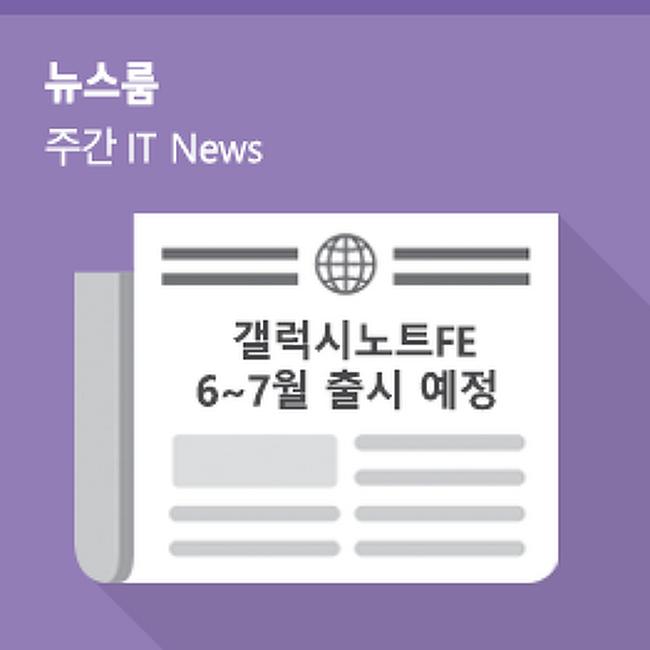[5월 3주 IT News] 갤럭시노트7이 갤럭시노트FE로 돌아온다
