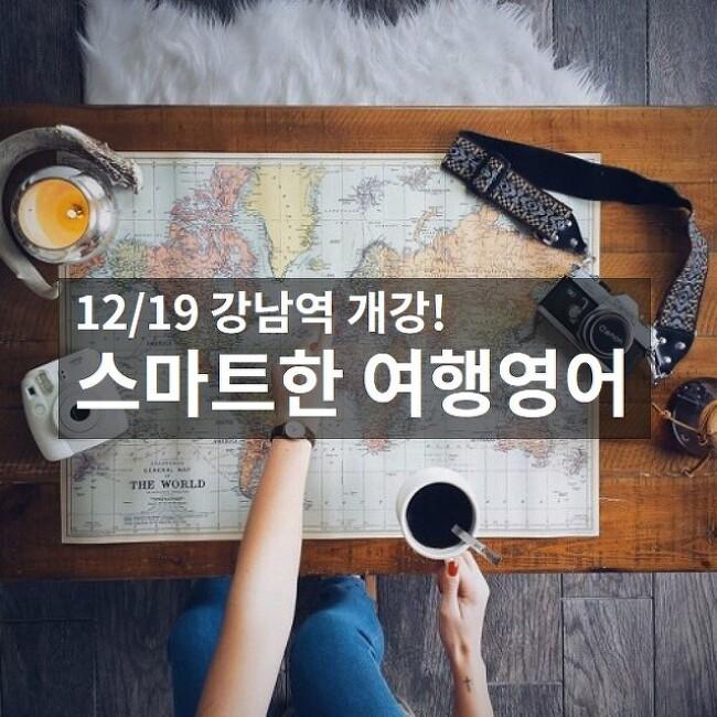 2016 마지막 영어 강의! 12월 19일 개강 '스마트한 여행..