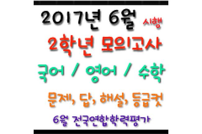 ▶ 2017 고2 6월 모의고사 국어, 영어, 수학 - 문제/답/해설/등급컷/영어듣기