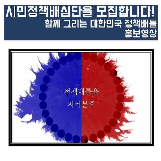 함께 그리는 대한민국 '정책배틀' 시민정책배심단을 모집합니다2-홍보영상