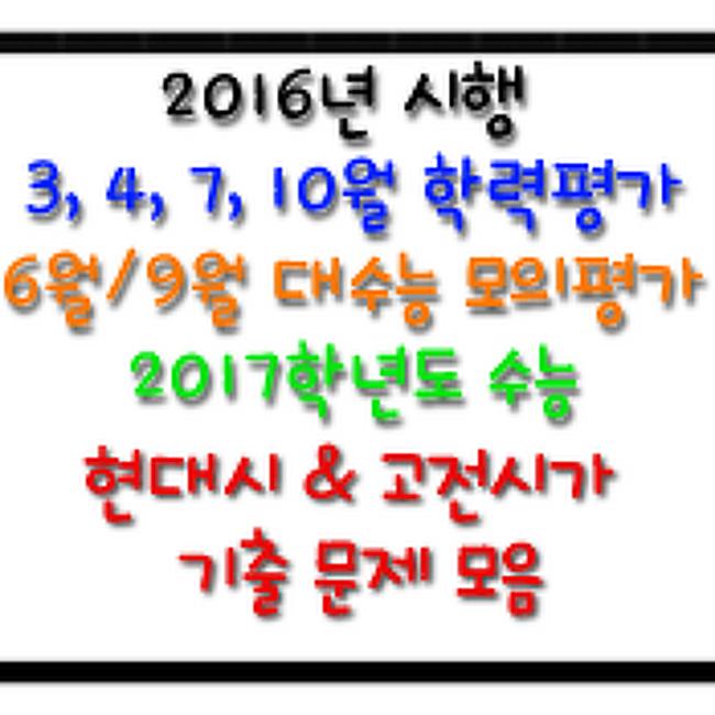 → 2016년 기출 문학(현대시/고전시가) 문제 모음 : 2016년 시행 고3 학력평가/모의평가/수능 기출