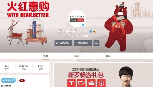 국내 기업의 웨이보(微博) 해시태그 전략