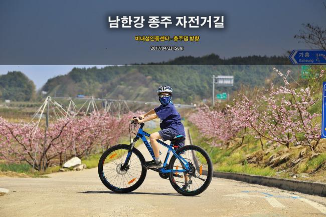 남한강 종주 자전거길 (비내섬 인증센터~충주댐) (2017.04.23)