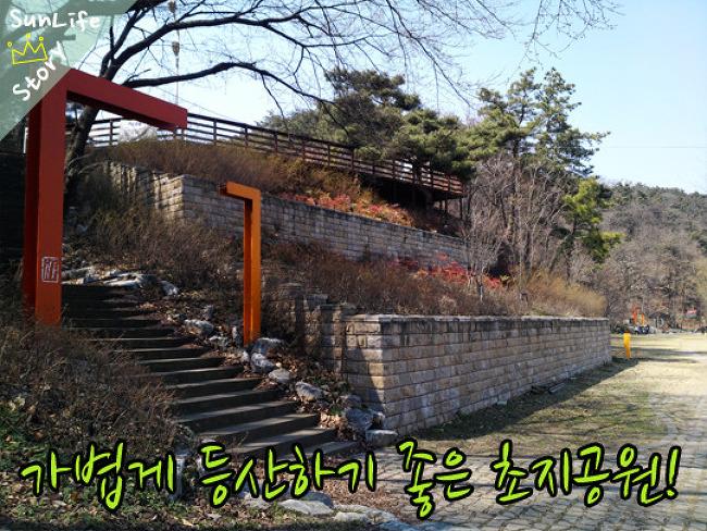 가벼운 등산코스로 좋은 - 대전 초지공원 등산하기!!