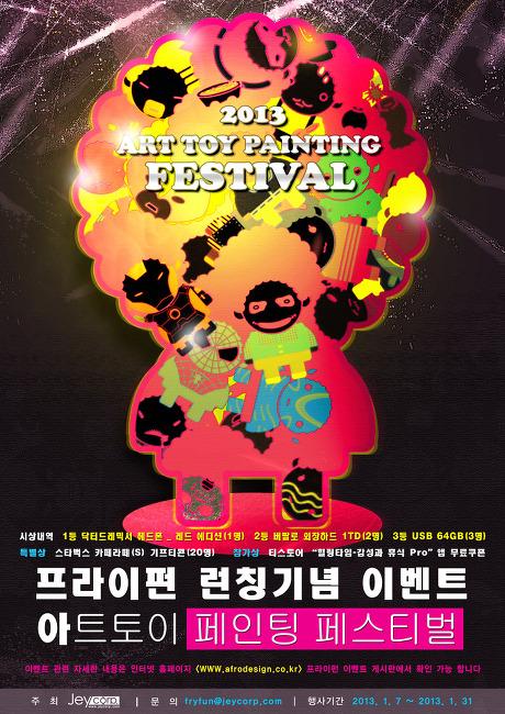 [ 2013 Art toy painting festival ] – 프라이펀 런칭기념 이벤트