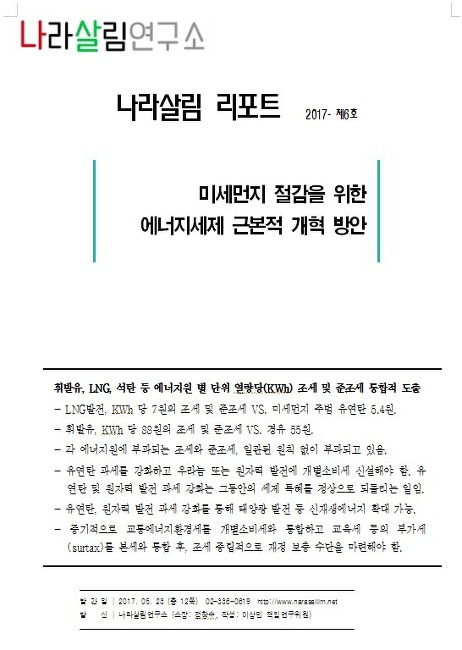 [나라살림리포트제6호]미세먼지 절감 에너지세제 근본적 개혁방안