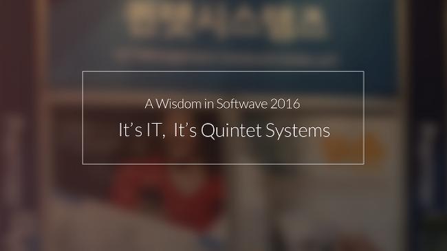 대한민국 소프트웨어대전 Softwave 2016 [인터뷰]