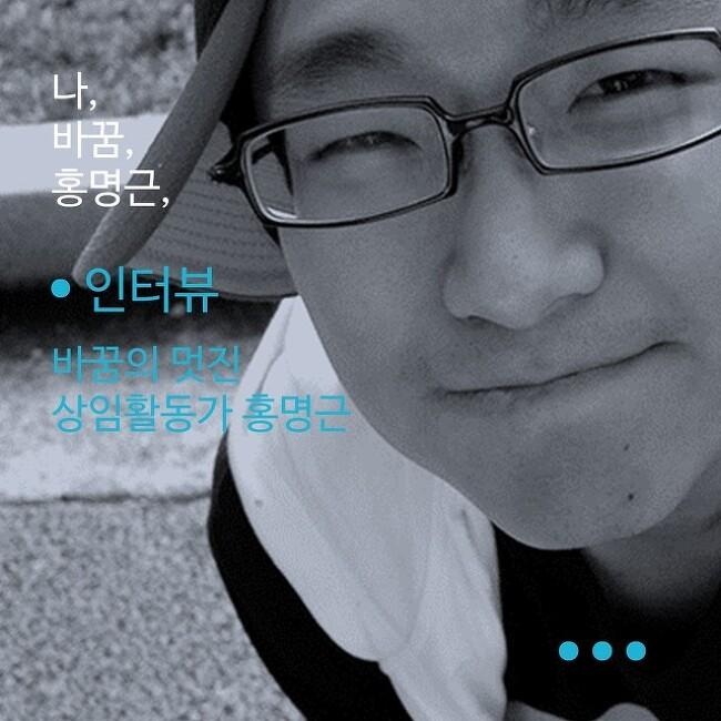 [인터뷰] 나, 바꿈, 홍명근
