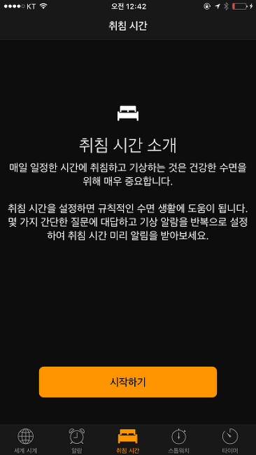 iOS 10 시계앱에 새롭게 추가되는 '취침시간'
