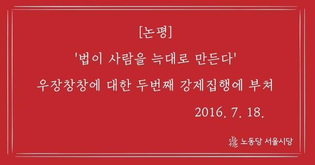 [논평] '법이 사람을 늑대로 만든다'_우장창창..