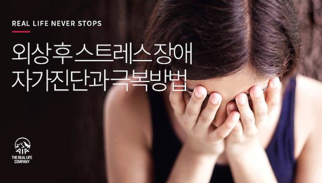 외상 후 스트레스 장애 자가진단과 극복방법
