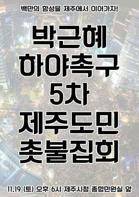 박근혜하야촉구 5차 제주도민 촛불집회